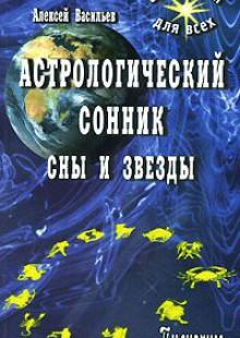 Обложка книги  - Астрологический сонник. Сны и звезды