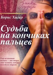 Обложка книги  - Судьба на кончиках пальцев