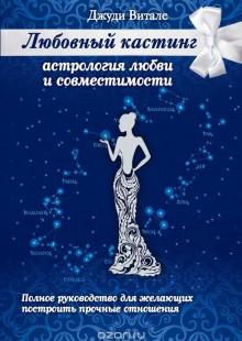 Обложка книги  - Любовный кастинг. Астрология любви и совместимости