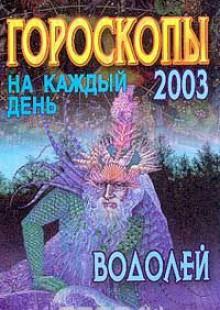 Обложка книги  - Гороскопы на каждый день 2003. Водолей