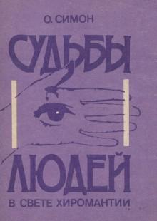 Обложка книги  - Судьбы людей в свете хиромантии