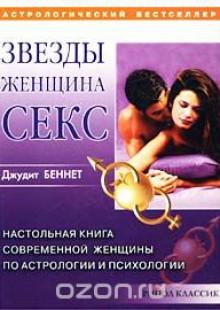 Обложка книги  - Звезды, женщина, секс
