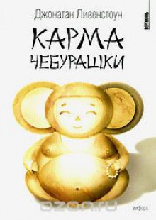 Обложка книги  - Карма Чебурашки
