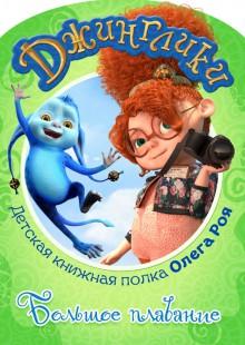 Обложка книги  - Большое плавание (с цветными иллюстрациями)