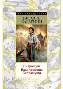 Обложка книги  - Скарамуш. Возвращение Скарамуша (сборник)