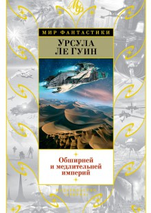 Обложка книги  - Обширней и медлительней империй (сборник)