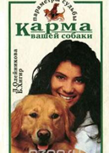 Обложка книги  - Карма вашей собаки