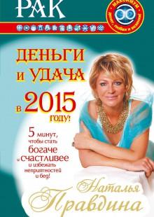 Обложка книги  - Рак. Деньги и удача в 2015 году!