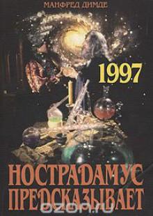 Обложка книги  - Нострадамус предсказывает. 1997 год: Пророчества. Тайны. Откровения