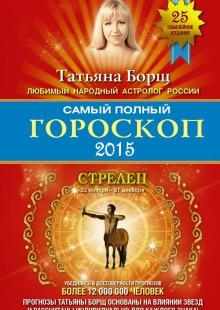 Обложка книги  - Самый полный гороскоп 2015. Стрелец