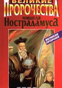 Обложка книги  - Великие пророчества Мишеля Нострадамуса