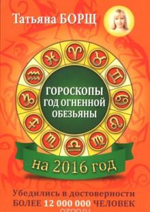 Обложка книги  - Гороскопы на 2016. Год огненной обезьяны