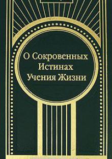 Обложка книги  - О Сокровенных Истинах Учения Жизни
