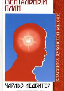 Обложка книги  - Ментальный план