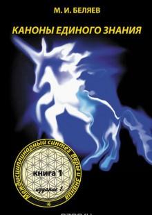 Обложка книги  - Каноны Единого Знания. Междисциплинарный синтез Веры и Знания