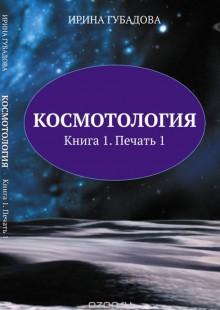 Обложка книги  - Космотология. Книга 1. Печать 1