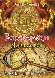 Обложка книги  - Гиперборейцы. Дети солнца