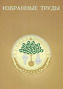 Обложка книги  - Избранные труды Школы Причинности. 2004 год