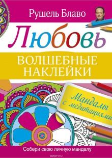 Обложка книги  - Мандалы с медитациями. Любовь. Волшебные наклейки