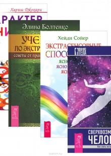 Обложка книги  - Учебник по экстрасенсорике. Характер и числа, Экстрасенсорные способности. Сверхвозможности человека (комплект из 4 книг)