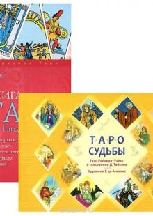Обложка книги  - Таро судьбы. Книга Таро Райдера-Уэйта (комплект из 2 книг)