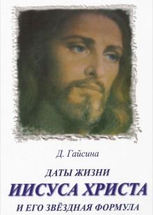 Обложка книги  - Даты жизни Иисуса Христа и его звездная формула