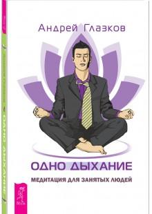 Обложка книги  - Одно дыхание. Медитация для современного человека