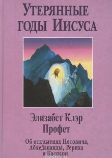 Обложка книги  - Утерянные годы Иисуса