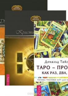 Обложка книги  - Таро – просто, как 1,2,3. Таро исцеляющего сердца. Целостный взгляд на историю Таро (комплект из 3 книг)