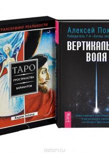 Обложка книги  - Вертикальная воля. Таро Пространства варинтов (комплект из 2 книг + набор из 78 карт)