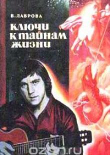 Обложка книги  - Ключи к тайнам жизни: Ч. 6: Расшифровка 130 песен Высоцкого В.С.