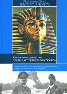 Обложка книги  - Солнечная династия (от Эхнатона до Гитлера). Тайная история человечества