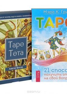 Обложка книги  - Таро. 21 способ получить ответ. Таро Тота (комплект из 2 книг + 78 карт)