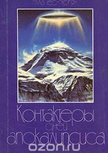Обложка книги  - Контактеры дней апокалипсиса