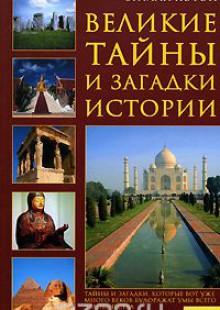 Обложка книги  - Великие тайны и загадки истории