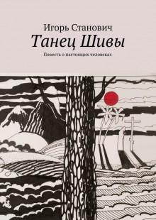 Обложка книги  - ТанецШивы
