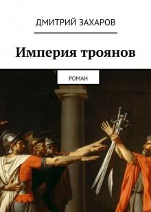 Обложка книги  - Империя троянов
