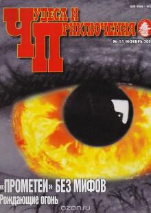 Обложка книги  - Журнал «Чудеса и приключения». № 11, 2006 г.