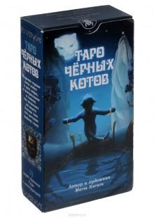 Обложка книги  - Таро чёрных котов (колода из 76 штук)