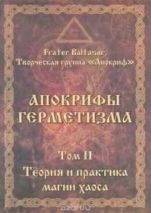 Обложка книги  - Апокрифы герметизма. Том 2. Теория и практика магии хаоса