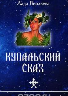 Обложка книги  - Купальский сказ