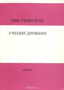 Обложка книги  - Мистическое учение древних