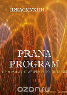 Обложка книги  - Программа Пранического Питания