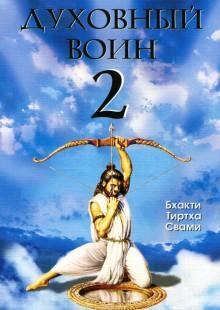 Обложка книги  - Духовный воин 2. Превратить вожделение в любовь