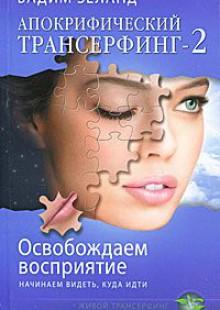 Обложка книги  - Апокрифический Трансерфинг – 2. Освобождаем восприятие. Начинаем видеть, куда идти