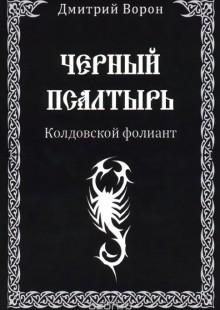 Обложка книги  - Черный Псалтырь. Колдовской фолиант