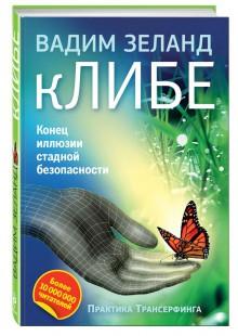 Обложка книги  - кЛИБЕ. Конец иллюзии стадной безопасности