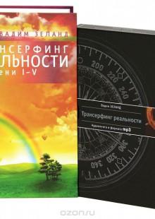 Обложка книги  - Трансерфинг реальности. Ступени I-V (+ аудиокнига MP3 на 4 CD)