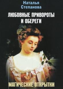 Обложка книги  - Любовные привороты и обереги. Магические открытки (комплект из 20 открыток)
