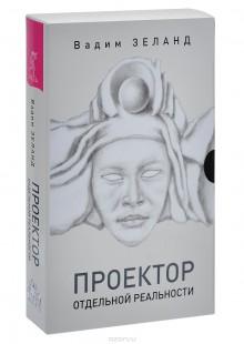 Обложка книги  - Трансерфинг. Проектор отдельной реальности